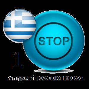 1stop-GR