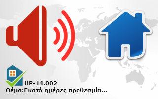 HP-14.002-Εκατό ημέρες προθεσμία για τους ιδιοκτήτες ακινήτων