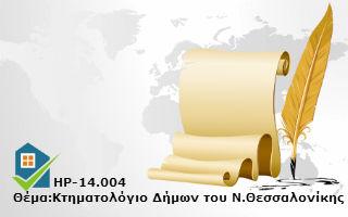 HP-14.004-Ενημέρωση κτηματολογικής βάσης Δήμων του Νομού Θεσσαλονίκης