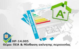 HP-14.005-Πιστοποιητικό Ενεργειακής Απόδοσης  Δηλώσεις μίσθωσης ακίνητης περιουσίας