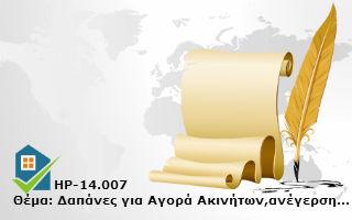 HP-14.007-Δαπάνες για Αγορά Ακινήτων ανέγερση οικοδομών...