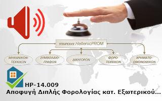 HP-14.009-Διακρατικές συμβάσεις για  Αποφυγή Διπλής Φορολογίας κατοίκων Εξωτερικού.
