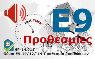 HP-14.011-E9-Στις 19-12-2014 εκπνέει η προθεσμία διορθώσεων