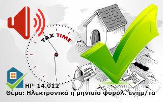HP-14.012-Ηλεκτρονικά μέσω Taxis η μηνιαίας ισχύος φορολογική ενημερότητα