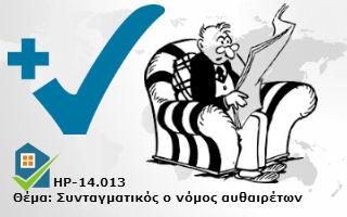 HP-14.013-Συνταγματικό έκρινε το ΣτΕ το νόμο για την τακτοποίηση αυθαιρέτων