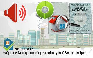 HP-14.015-Ηλεκτρονικό μητρώο για όλα τα κτίρια