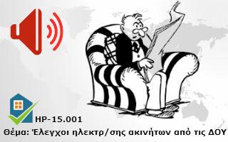 HP-15.001-Δειγματοληπτικός έλεγχος για ηλεκτροδότηση ακινήτων