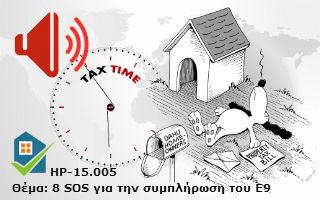 HP-15.005-8 SOS για την ηλεκτρονική συμπλήρωση του εντύπου Ε9 για το 2015