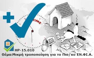 HP-15.010-Μικρή Τροποποίηση για το Πιστοποιητικό ΕΝ.ΦΙ.Α.