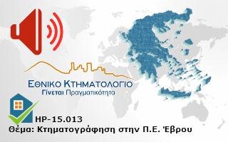 HP-15.013-Επεκτείνεται η συλλογή δηλώσεων κτηματογράφησης στην ΠΕ Έβρου