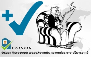 HP-15.016-Μεταφορά της φορολογικής κατοικίας των φυσικών προσώπων στο εξωτερικό