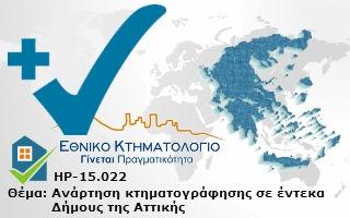 HP-15.022-Ανάρτηση κτηματογράφησης σε ακόμα έντεκα Δήμους της Αττικής