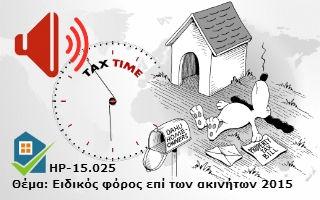 HP-15.025-Μέσω Taxis η υποβολή δήλωσης του ειδικού φόρου ακινήτων
