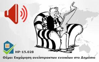 HP-15.028-Πώς θα γίνεται η εκχώρηση ανείσπρακτων ενοικίων στο Δημόσιο
