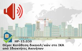 HP-15.030-Προσκόμιση δικαιολογητικών στο ΙΚΑ από Ιδιοκτήτες Ακινήτων