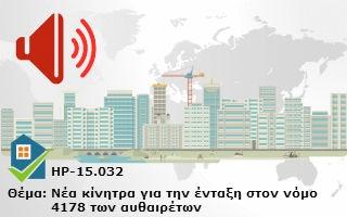 HP-15.032-Nέα κίνητρα για την ένταξη στον νόμο 4178 των αυθαιρέτων