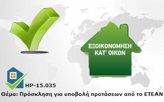 HP-15.035-Πρόσκληση για υποβολή προτάσεων από το ΕΤΕΑΝ