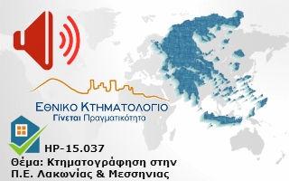 HP-15.037-Κτηματογράφηση σε Π.Ε. Λακωνίας & Μεσσηνίας