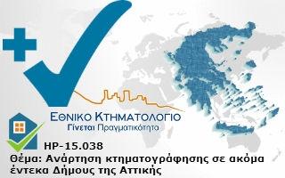 HP-15.038-Ανάρτηση κτηματογράφησης σε ακόμα έντεκα Δήμους της Αττικής