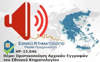 HP-15.046-Οριστικοποίηση Αρχικών Εγγραφών του Εθνικού Κτηματολογίου