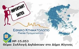 HP-15.053-Επεκτείνεται η συλλογή δηλώσεων κτηματογράφησης στο Δήμο Αίγινας