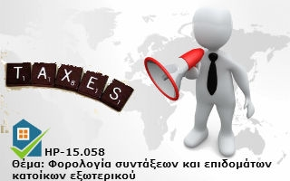 HP-15.058-Πως φορολογούνται συντάξεις και επιδόματα κατοίκων του εξωτερικού