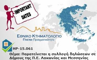 HP-15.061-Παρατείνεται η συλλογή δηλώσεων σε Δήμους της Π.Ε. Λακωνίας και Μεσσηνίας