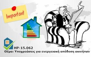 HP-15.062-Υποχρεώσεις για ενεργειακή απόδοση ακινήτων