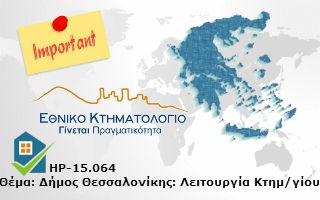 HP-15.064-Σε λειτουργία Κτηματολογίου ο Δήμος Θεσσαλονίκης