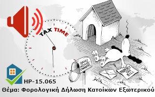 HP-15.065-Φορολογική δήλωση κατοίκων εξωτερικού έως το τέλος του χρόνου