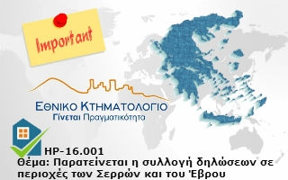 HP-16.001-Παρατείνεται η συλλογή δηλώσεων σε περιοχές των Σερρών και του Έβρου