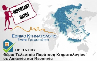 HP-16.002-Τελευταία παράταση των δηλώσεων ιδιοκτησίας σε Λακωνία και Μεσσηνία