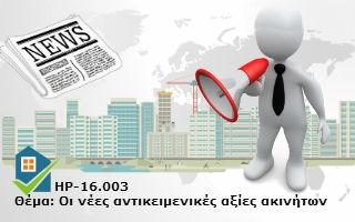HP-16.003-Οι νέες αντικειμενικές αξίες ακινήτων σε όλη την Ελλάδα