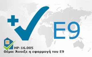 HP-16.005-Άνοιξε η εφαρμογή του Ε9
