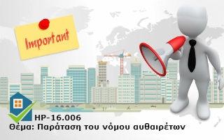 HP-16.006-Παράταση για τακτοποίηση αυθαιρέτων