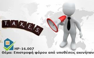 HP-16.007-Επιστροφή φόρου από υποθέσεις ακινήτων