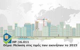 HP-16.011-Μείωση στις τιμές των ακινήτων για το 2015