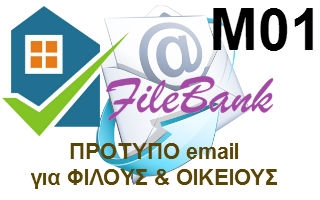 2.1a-email-Friend-320