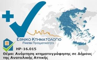 HP-16.015-Ανάρτηση κτηματογράφησης σε Δήμους της Ανατολικής Αττικής