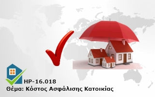 HP-16.018-Κόστος Ασφάλισης Κατοικίας