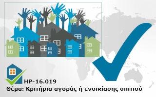HP-16.019-Με ποια κριτήρια γίνεται η αγορά ή ενοικίαση σπιτιού
