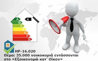 HP-16.020-35.000 νοικοκυριά εντάσσονται στο Εξοικονομώ κατ' Οίκον