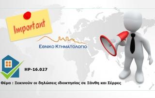 HP-16.027-Ξεκινούν οι δηλώσεις ιδιοκτησίας σε Ξάνθη και Σέρρες