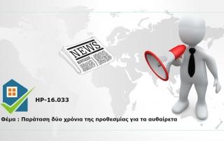 HP-16.033-Παράταση δύο χρόνια της προθεσμίας για τα αυθαίρετα