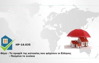 HP-16.035-Το προφίλ της κατοικίας που ψάχνουν οι Ελληνες - Πεσμένα τα ενοίκια