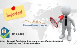 HP-16.038-Συλλογή δηλώσεων ιδιοκτησίας στους Δήμους Θερμαϊκού και Θέρμης της Π.Ε. Θεσσαλονίκης