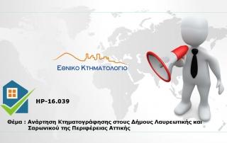 HP-16.039-Ανάρτηση Κτηματογράφησης στους Δήμους Λαυρεωτικής και Σαρωνικού της Περιφέρειας Αττικής