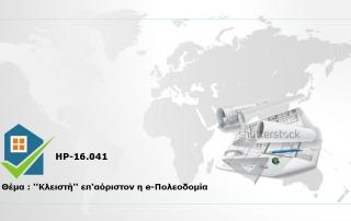 HP-16.041-''Κλειστή'' επ'αόριστον η e-Πολεοδομία