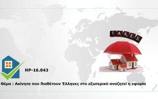 HP-16.043-Ακίνητα που διαθέτουν Έλληνες στο εξωτερικό αναζητεί η εφορία