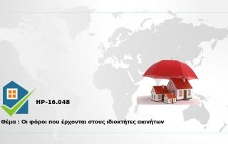 HP-16.048-